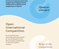 Open International Competition for an Architectural and Urban Planning Concept for the Development of the Imeretinskaya embankment on the Sirius federal territory
