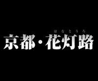 佐川急便特別協賛 第13回 京都・花灯路 創作行灯デザインコンペ